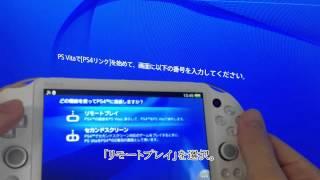 getlinkyoutube.com-PS4とVitaのリモートプレイのやり方