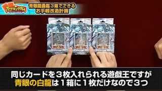 getlinkyoutube.com-遊戯王・青眼の白龍が復活!ストラクチャーデッキ3つ合体!!前編1343