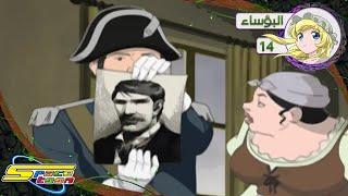 getlinkyoutube.com-البؤساء - الحلقة ١٤ - سبيستون   Les Miserables - Ep 14 - SpaceToon