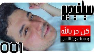 getlinkyoutube.com-كن حر بالله وسيبك من الناس $ سيلفيديو0001 $ د.أحمد عمارة