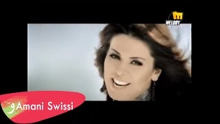 getlinkyoutube.com-Amani Swissi - Hay Jazaty (Music Video) أماني السويسي - هاي جزاتي