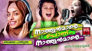 തെക്കേലെ പാത്തുത്താ..Malayalam Mappila Songs | Nathoonmare Ponnu Nathoonmare | Hasya Mappila Songs