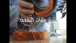 getlinkyoutube.com-مهارات لف المحركات الكهربائة اخراج فادي مرعي حداد