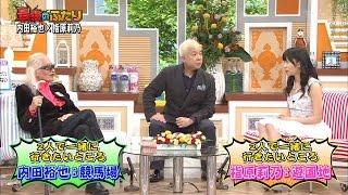 getlinkyoutube.com-指原莉乃&内田裕也 秋元康の悪口言いたい放題 ごきげんよう140725 AKB48 HKT48 SKE48 NMB48