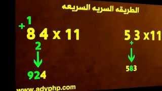 getlinkyoutube.com-سرعة حساب الأرقام(1):ضرب اى رقم11x فى ثانية واحده