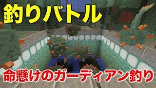 getlinkyoutube.com-【マイクラ】命懸けの釣りバトル PS4 PS3 VITA
