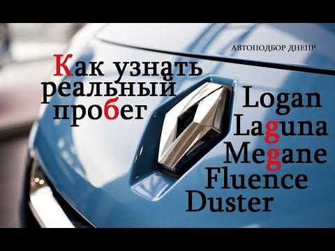 Как узнать реальный пробег Рено/Renault Меган, Логан, Дастер. Авто Подбор Днепр.