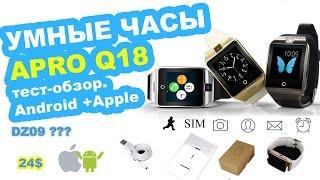 getlinkyoutube.com-APRO Q18 ОБЗОР / Смарт часы за 24$ / подробный тест. DZ09?