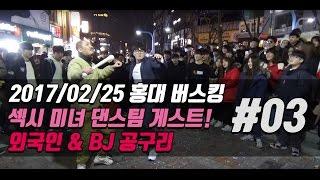 getlinkyoutube.com-춤추는곰돌【#3)2017/02/25 홍대 버스킹!! 섹시 미녀 댄스팀 게스트!! 외국인&BJ공구리 난입!!】