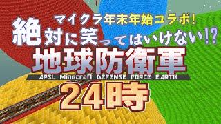 getlinkyoutube.com-【年末年始コラボ】マイクラ地球防衛軍 Part4最終回