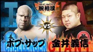 腕相撲・ボブ・サップ VS 世界チャンピオン金井義信 / Arm Wrestling:Bob Sapp VS World Champion Kanai Yoshinobu