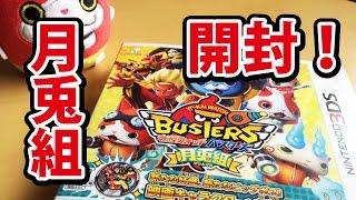 getlinkyoutube.com-【妖怪ウォッチバスターズ 月兎組】3DS パッケージ 開封