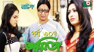 Bangla Romantic Natok | Joyeeta | EP -307 | Sachchu, Lutfor Rahman, Ahona | বাংলা রোমান্টিক নাটক