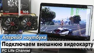 getlinkyoutube.com-Апгрейд ноутбука. Как подключить внешнюю видеокарту?