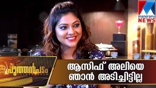 getlinkyoutube.com-I Didnt Slapped  Asif Ali says Abhirami | Manorama News | Puthenpadam