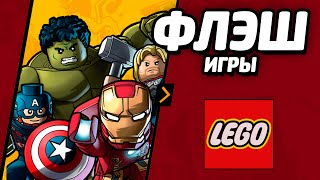 getlinkyoutube.com-ФЛЭШ ИГРЫ - LEGO Marvel Super Heroes