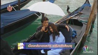 getlinkyoutube.com-2015.3.28 แอบส่องกองถ่าย - พลับพลึงสีชมพู (Plub Pleung See Chompoo) ล่องเรือกอนโดล่า