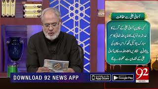 Quote | Hazrat Abu Bakar Siddique (RA) | Subh E Noor | 5 Nov 2018 | Headlines | 92NewsHD