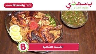 getlinkyoutube.com-الكبسة الشامية - Syrian Kabsa