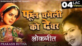 getlinkyoutube.com-SEXY RASIYA LOKGEET---Phool Chameli Ko Devar Baho Jaat Nadiya Mai----(PRAKASH RYTHA)