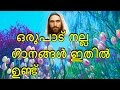 christian devotional songs malayalam NON STOP