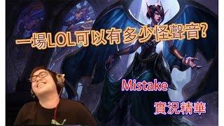 【MiSTakE】實況精華 - 一場LOL可以有多少怪聲音?