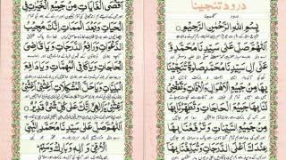 getlinkyoutube.com-Wazifa - Salat Tunajjina - 100 times (Solve all your problems insha'Allah)