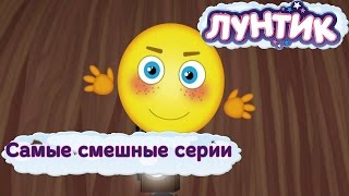getlinkyoutube.com-Лунтик - Самые смешные серии. Новые мультфильмы 2016