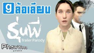 Garry's Parody | ล้อเลียนตัวอย่าง รุ่นพี่ - Senior (Trailer Parody)