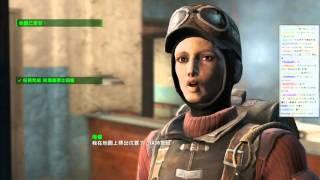 getlinkyoutube.com-[好色龍] 讓我們一起來玩Fallout 4!第二輪 #11