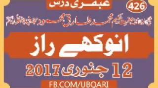 getlinkyoutube.com-12 January 2017 Anokhay Raaz Ubqari Weekly Dars Hakeem Tariq