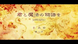 getlinkyoutube.com-【MV】君と魔法の物語を / 初音ミク