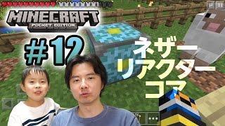 getlinkyoutube.com-ネザーリアクターコア!(乂∀・) 親子でのんびりマイクラ!#12  マインクラフトPE実況 MINECRAFT POCKET EDITION