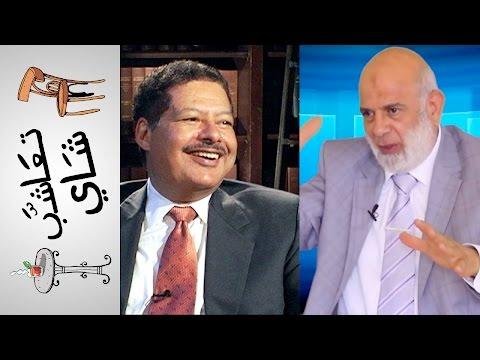 {تعاشب شاي} (64) بين وجدي غنيم.. و احمد زويل