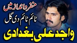 Wajid Ali Baghdadi   New Song   Time Time   Latest Song 2017   Latest Punjabi And Saraiki