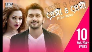 getlinkyoutube.com-Premi O Premi (Title Song)   Arifin Shuvoo   Nusraat Faria   Akassh   Premi O Premi Bengali Movie