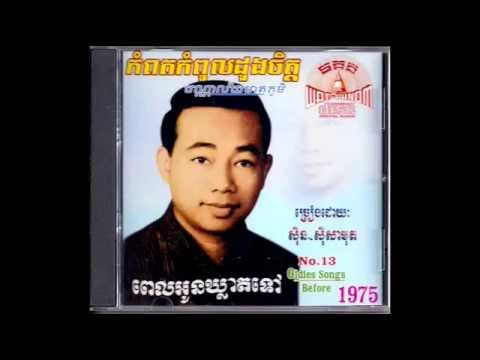MP Sinn Sisamouth CD No. 13:  Sman Chet Min Trov