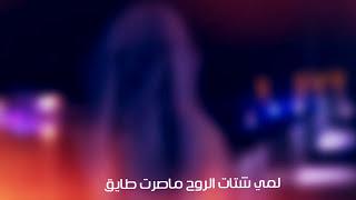 getlinkyoutube.com-شيله - ياوحشه الدنيا | اداء : صوت العشق ~ كلمات : مجبل الهديه | نجووم ماركهه
