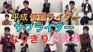 getlinkyoutube.com-kamen rider henshin heisei all sub rider 仮面ライダー サブライダー 変身集 G3〜スペクター 平成ライダー 変身シーン なりきり コスプレ