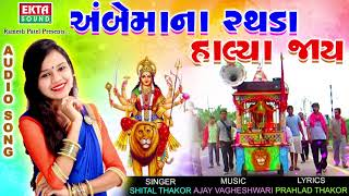 Shital Thakor 2017 New Song - Ambe Maana Rathda Halya Jay | NAVRATRI Song | New Gujarati Song 2017 width=