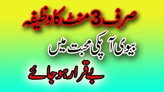 getlinkyoutube.com-Qurani Wazaif | Biwi Apki Muhabbat Mein Be Qarar | Wazifa For Love