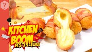 getlinkyoutube.com-ครัวระเบิด:เบคอน ชีสบอล [Bacon cheese ball]
