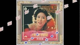 getlinkyoutube.com-陳蘭麗-情竇初開(同名電影原聲帶主題曲)