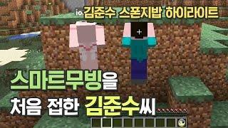 getlinkyoutube.com-[하이라이트] 김준수 스폰지밥 中 스마트무빙을 처음 접하는 김준수씨