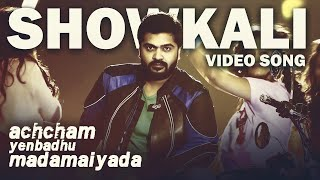 getlinkyoutube.com-Showkali - Video Song | Achcham Yenbadhu Madamaiyada | STR | A R Rahman | Gautham Vasudev Menon