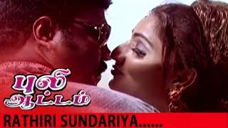 Rathri Sundariya...  | Puli Aattam | Tamil Movie Song | Ft. Kalabhavban Mani. Rambha