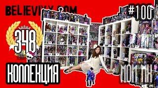 getlinkyoutube.com-Моя коллекция кукол Монстер Хай 348 куклы Монстер хай игрушки Monster High dolls Монстр collection