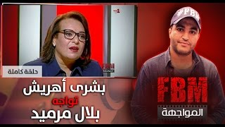 getlinkyoutube.com-المواجهة FBM : بشرى أهريش في مواجهة بلال مرميد  (الحلقة الكاملة)