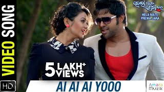 Ai Ai Ai Yooo (Title Song) Video HD | Hela Mate Prema Jara Odia Movie | Sabyasachi | Archita