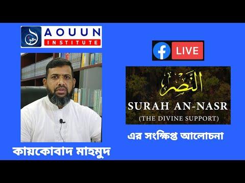 Sura An Nasar Presentation Tafsir III kaikobad Mahmud